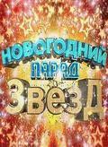 Novogodniy parad zvezd 2010 pictures.