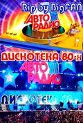Diskoteka 80-h VI - wallpapers.