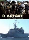 V logove somaliyskih piratov - wallpapers.