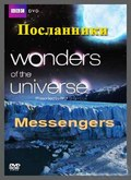 Wonders of the Universe. Messengers pictures.