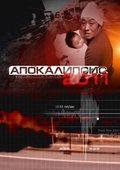 Apokalipsis 2011 - O sobyitiyah v Yaponii pictures.