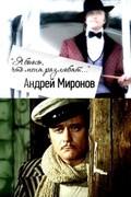 Ya boyus, chto menya razlyubyat. Andrey Mironov pictures.