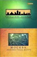 Gorodskie legendyi - Moskva. Neizvestnoe metro - wallpapers.