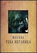 Gorodskie legendyi: Neglinka pictures.