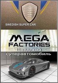 Megafactories. Swedish supercar. - wallpapers.