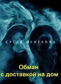 Sreda obitaniya: Obman s dostavkoy na dom - wallpapers.