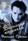 Vernost podranka. Nikolay Gubenko - wallpapers.