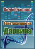 Kod obezyanyi. Genetiki protiv Darvina pictures.