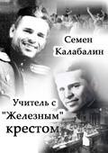 """Uchitel s """"Jeleznyim"""" krestom - wallpapers."""