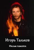 Igor Talkov - Film pamyati - wallpapers.