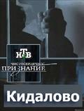 Chistoserdechnoe priznanie.«Kidalovo» - wallpapers.