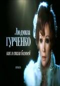 Lyudmila Gurchenko. Kak ya stala boginey - wallpapers.
