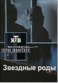 Chistoserdechnoe priznanie. Zvezdnyie rodyi. Efir ot 08.04.2012 - wallpapers.