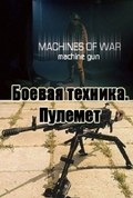 Machines of War: Machine gun - wallpapers.