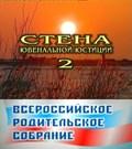 Stena yuvenalnoy yustitsii 2 - wallpapers.