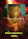 Nerazgadannyie taynyi: Reinkarnatsiya - wallpapers.