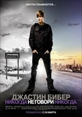 Justin Bieber: Never Say Never - wallpapers.