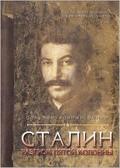 Stalin. Razgrom pyatoy kolonnyi - wallpapers.