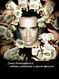 Devid Kopperfild: lyubov, shpionaj i drugie fokusyi - wallpapers.