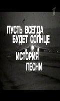 Pust vsegda budet solntse. Istoriya pesni pictures.