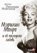 Merilin Monro i eyo poslednyaya lyubov - wallpapers.