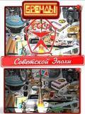 Brendyi Sovetskoy Epohi - wallpapers.