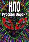 Neizvestnaya planeta: NLO - Russkaya versiya pictures.
