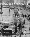Velikaya depressiya pictures.