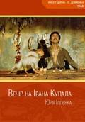 Vecher nakanune Ivana Kupala pictures.