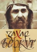 Zahar Berkut pictures.