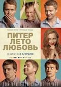 Piter. Leto. Lyubov - wallpapers.