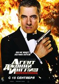 Johnny English Reborn - wallpapers.