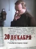 20 dekabrya pictures.