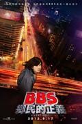 BBS xiang min de zheng yi pictures.