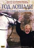 God Loshadi - sozvezdie Skorpiona pictures.