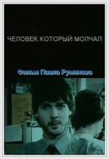 Chelovek, kotoryiy molchal - wallpapers.