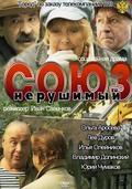 Soyuz nerushimyiy - wallpapers.