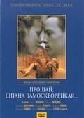 Proschay, shpana zamoskvoretskaya... pictures.
