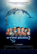 Dolphin Tale 2 - wallpapers.