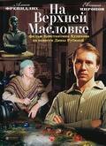 Na Verhney Maslovke pictures.