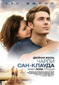 Charlie St. Cloud pictures.
