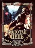 Zolotaya tsep - wallpapers.