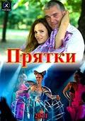 Pryatki pictures.