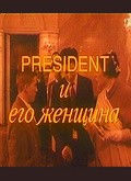 President i ego jenschina - wallpapers.