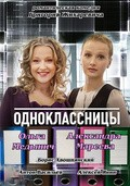 Odnoklassnitsyi - wallpapers.