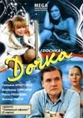 Dochka - wallpapers.
