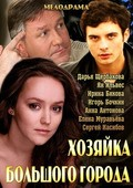 Hozyayka bolshogo goroda - wallpapers.