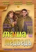 Masha i Medved pictures.