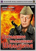 Ojidanie polkovnika Shalyigina - wallpapers.
