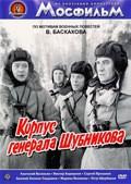 Korpus generala Shubnikova pictures.